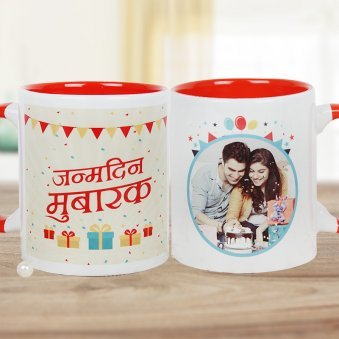 Happy Birthday Celebration Mug with Both Sided View