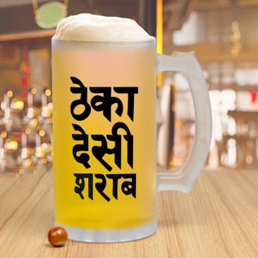 Beer mug for men